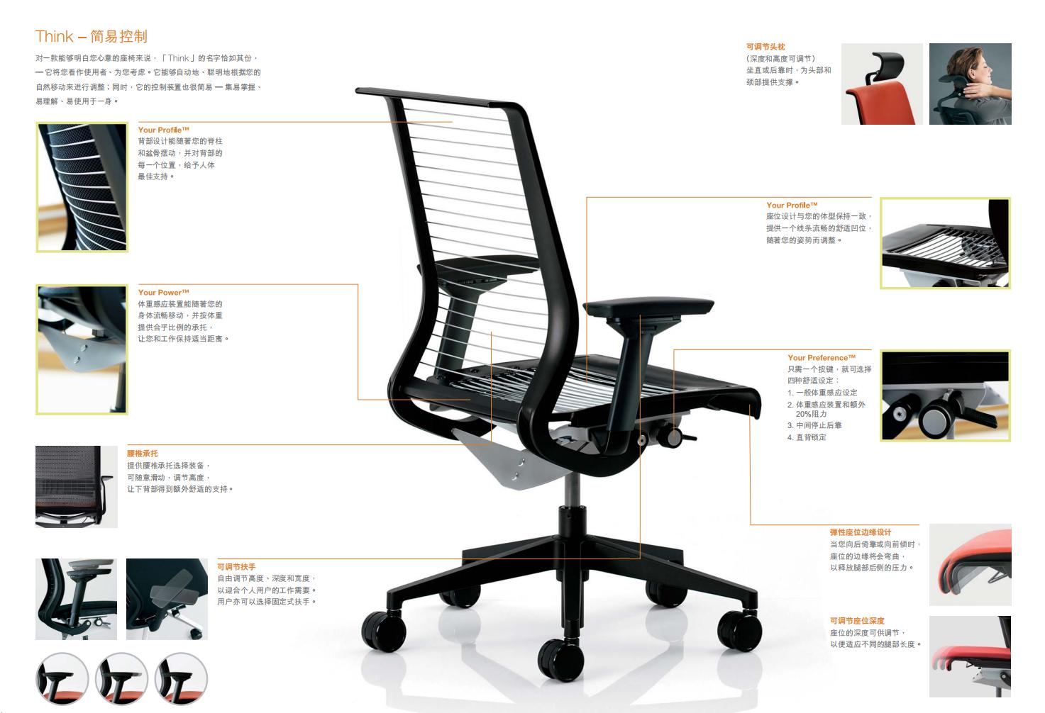 "Steelcase德国""红点设计奖""Think座椅官方销售渠道.jpg"